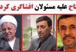 افشاگری های فتاح,اخبار سیاسی,خبرهای سیاسی,اخبار سیاسی ایران