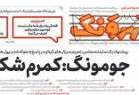 طنز در مورد تحریم جومونگ در ایران,طنز,مطالب طنز,طنز جدید