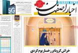 عناوین روزنامه های استانی چهارشنبه 15 مرداد 1399,روزنامه,روزنامه های امروز,روزنامه های استانی
