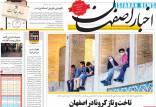عناوین روزنامه های استانی دوشنبه 20 مرداد 1399,روزنامه,روزنامه های امروز,روزنامه های استانی