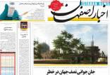 عناوین روزنامه های استانی شنبه 25 مرداد 1399,روزنامه,روزنامه های امروز,روزنامه های استانی