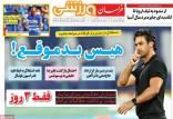عناوین روزنامه های ورزشی دوشنبه 13 مرداد 1399,روزنامه,روزنامه های امروز,روزنامه های ورزشی