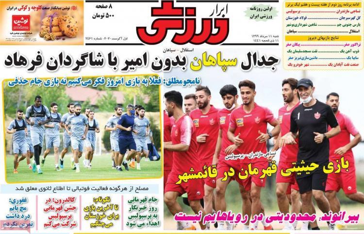 عناوین روزنامه های ورزشی شنبه 11 مرداد 1399,روزنامه,روزنامه های امروز,روزنامه های ورزشی