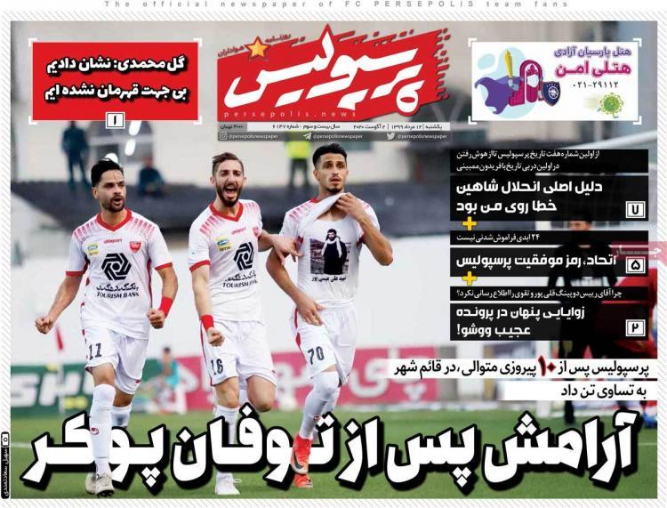 عناوین روزنامه های ورزشی یکشنبه 12 مرداد 1399,روزنامه,روزنامه های امروز,روزنامه های ورزشی
