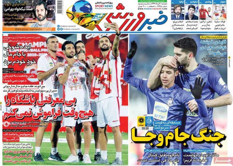 عناوین روزنامه های ورزشی دوشنبه 20 مرداد 1399,روزنامه,روزنامه های امروز,روزنامه های ورزشی