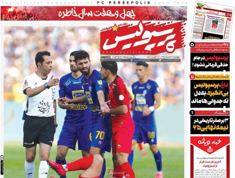 عناوین روزنامه های ورزشی چهارشنبه 22 مرداد 1399,روزنامه,روزنامه های امروز,روزنامه های ورزشی