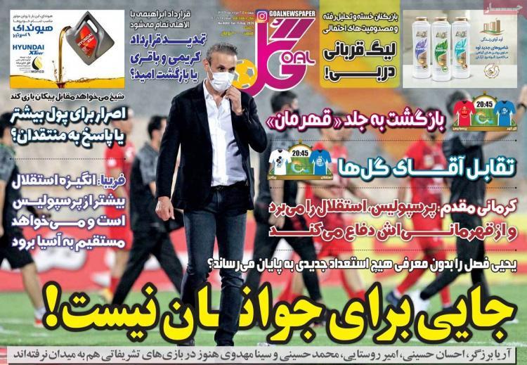 عناوین روزنامه های ورزشی شنبه 25 مرداد 1399,روزنامه,روزنامه های امروز,روزنامه های ورزشی