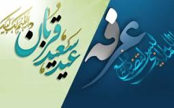 اعلام شرایط برگزاری روز عرفه و اعیاد قربان و غدیر,اخبار مذهبی,خبرهای مذهبی,فرهنگ و حماسه