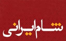 فصل جدید شام ایرانی,اخبار فیلم و سینما,خبرهای فیلم و سینما,شبکه نمایش خانگی