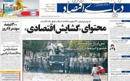 عناوین روزنامه های اقتصادی دوشنبه 20 مرداد 1399,روزنامه,روزنامه های امروز,روزنامه های اقتصادی