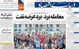 عناوین روزنامه های اقتصادی یکشنبه 26 مرداد 1399,روزنامه,روزنامه های امروز,روزنامه های اقتصادی