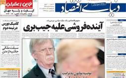 عناوین روزنامه های اقتصادی سهشنبه ۲۸ مرداد ۱۳۹۹,روزنامه,روزنامه های امروز,روزنامه های اقتصادی