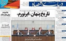 عناوین روزنامه های اقتصادی چهارشنبه 29 مرداد 1399,روزنامه,روزنامه های امروز,روزنامه های اقتصادی