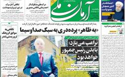 عناوین روزنامه های سیاسی یکشنبه 12 مرداد 1399,روزنامه,روزنامه های امروز,اخبار روزنامه ها