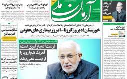 عناوین روزنامه های سیاسی یکشنبه 26 مرداد 1399,روزنامه,روزنامه های امروز,اخبار روزنامه ها