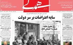 عناوین روزنامه های سیاسی سهشنبه 28 مرداد 1399,روزنامه,روزنامه های امروز,اخبار روزنامه ها