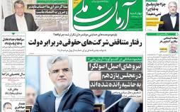 عناوین روزنامه های سیاسی چهارشنبه 29 مرداد 1399,روزنامه,روزنامه های امروز,اخبار روزنامه ها