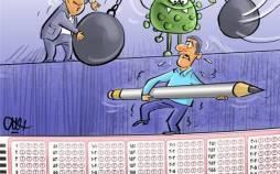 کاریکاتور در مورد برگزاری کنکور در شرایط کرونا,کاریکاتور,عکس کاریکاتور,کاریکاتور اجتماعی