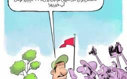 کاریکاتور در مورد شکایت مارک ویلموتس از فدراسیون فوتبال,کاریکاتور,عکس کاریکاتور,کاریکاتور ورزشی