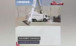 فیلم/ رباتی با توانایی ساخت و ساز خانه در ۳۳ ساعت!