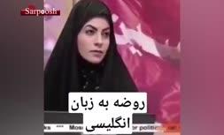 فیلم/ روضه خوانی عجیب به زبان انگلیسی در شبکه سحر صداوسیما!