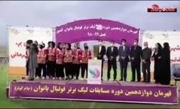 فیلم/ مراسم اهدای جام و جشن قهرمانی تیم فوتبال بانوان شهرداری بم