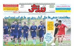 عناوین روزنامه های ورزشی چهارشنبه 15 مرداد 1399,روزنامه,روزنامه های امروز,روزنامه های ورزشی