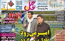 عناوین روزنامه های ورزشی یکشنبه 26 مرداد 1399,روزنامه,روزنامه های امروز,روزنامه های ورزشی