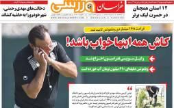 عناوین روزنامه های ورزشی سهشنبه ۲۸ مرداد ۱۳۹۹,روزنامه,روزنامه های امروز,روزنامه های ورزشی