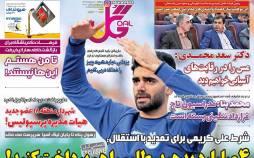 عناوین روزنامه های ورزشی چهارشنبه 29 مرداد 1399,روزنامه,روزنامه های امروز,روزنامه های ورزشی