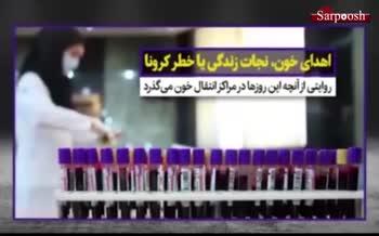 فیلم/ آیا اهدای خون در این روزها، خطر کرونا دارد؟