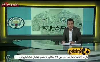 فیلم/ استفاده از طرح ایرانی در لباس جدید منچسترسیتی!