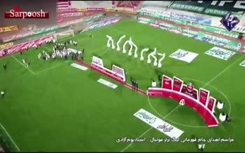 فیلم/ مراسم اهدای جام قهرمانی لیگ نوزدهم به تیم پرسپولیس