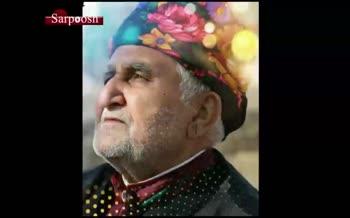 فیلم/ قطعه معروف «شاره جان» از مرحوم سهراب محمدی