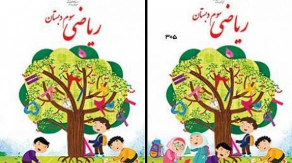 حذف تصویر دختران از جلد کتب درسی,نهاد های آموزشی,اخبار آموزش و پرورش,خبرهای آموزش و پرورش