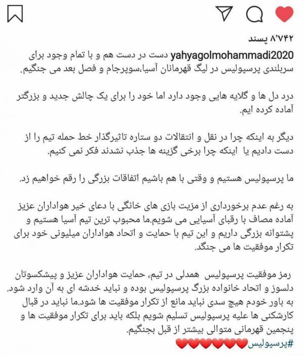 یحیی گل محمدی,اخبار فوتبال,خبرهای فوتبال,لیگ برتر و جام حذفی