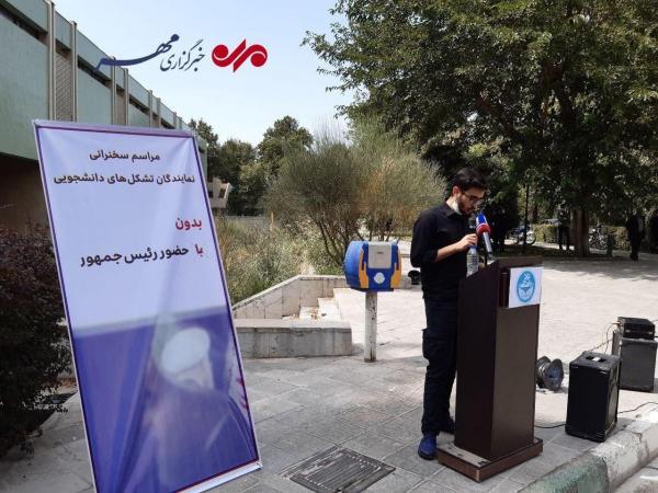 تجمع امروز دانشجویان دانشگاه تهران,اخبار دانشگاه,خبرهای دانشگاه,دانشگاه