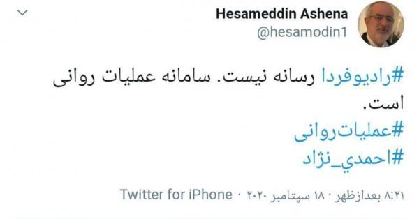 حسام الدین آشنا,اخبار سیاسی,خبرهای سیاسی,اخبار سیاسی ایران