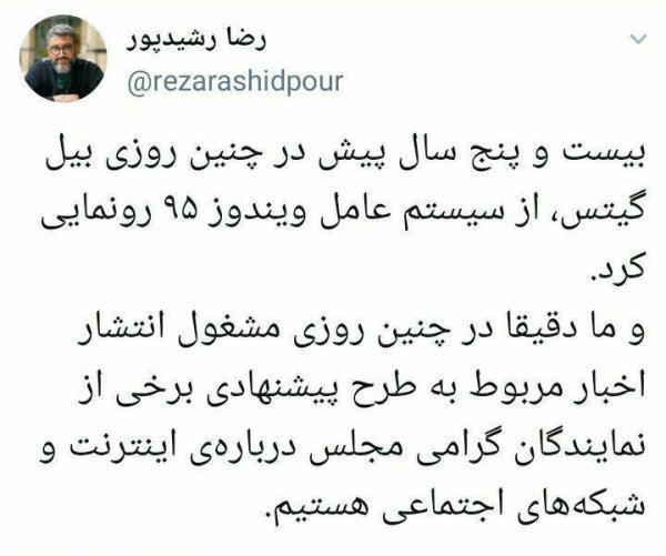 واکنش رضا رشیدپور به طرح مجلس برای محدودسازی پیام رسان ها و شبکه های اجتماعی,اخبار هنرمندان,خبرهای هنرمندان,بازیگران سینما و تلویزیون
