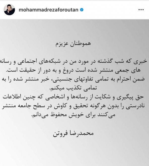 تغییر جنسیت محمدرضا فروتن,اخبار هنرمندان,خبرهای هنرمندان,اخبار بازیگران