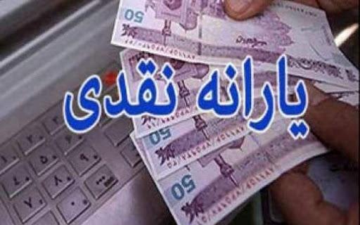 زمان واریز یارانه نقدی شهریور99,اخبار اقتصادی,خبرهای اقتصادی,اقتصاد کلان