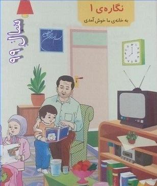 طرح جلد کتاب اول ابتدایی,نهاد های آموزشی,اخبار آموزش و پرورش,خبرهای آموزش و پرورش