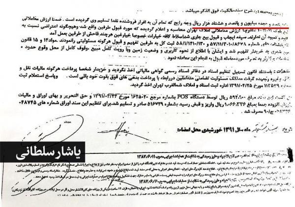 افشاگریها درباره علیرضا پناهیان,اخبار سیاسی,خبرهای سیاسی,اخبار سیاسی ایران