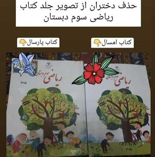 حذف دختران از تصویر جلد کتاب ریاضی دبستان,نهاد های آموزشی,اخبار آموزش و پرورش,خبرهای آموزش و پرورش