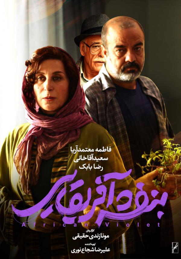 فیلم بنفشه آفریقایی,اخبار فیلم و سینما,خبرهای فیلم و سینما,سینمای ایران