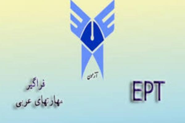 آزمون EPT و فراگیر مهارت های عربی,نهاد های آموزشی,اخبار آزمون ها و کنکور,خبرهای آزمون ها و کنکور