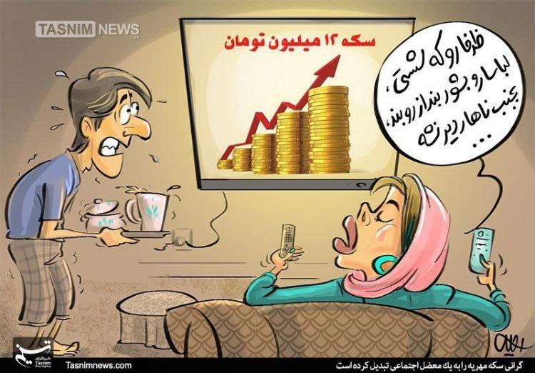 کاریکاتور در مورد قیمت سکه و شرایط سخت ازدواج,کاریکاتور,عکس کاریکاتور,کاریکاتور اجتماعی
