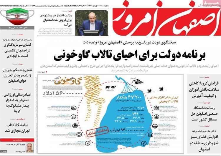 عناوین روزنامه های چهارشنبه 26 شهریور 1399,روزنامه,روزنامه های امروز,روزنامه های استانی