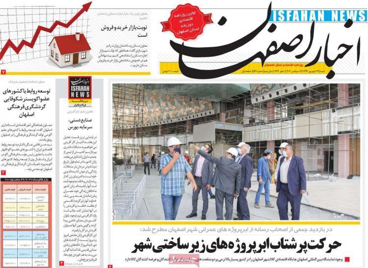 عناوین روزنامه های استانی شنبه 29 شهریور 1399,روزنامه,روزنامه های امروز,روزنامه های استانی