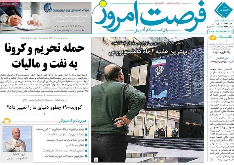 عناوین روزنامه های اقتصادی شنبه 29 شهریور 1399,روزنامه,روزنامه های امروز,روزنامه های اقتصادی
